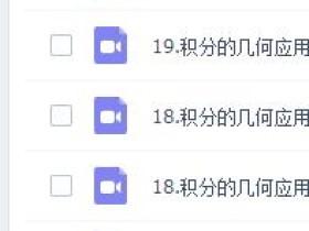 2019年强化班高等数学-张宇