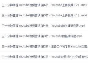 三十分钟掌握Youtube视频营销