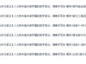 【北京高考状元笔记】人大附中高中部学霸的数学笔记