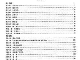 理科【物理】高考状元班提分笔记