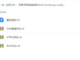 极客学院前端教程(html5 bootstrap nodejs)