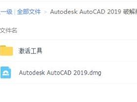 Autodesk AutoCAD 2019 破解版