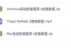 抠图插件Topaz ReMask 5