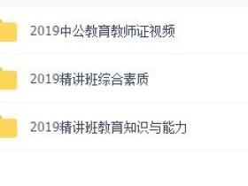 2019-中公版教师资格证中学