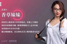 香草妹妹-十节视频课程