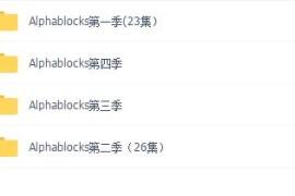 Alphablocks自然拼读(共四季)