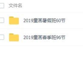 2019童画