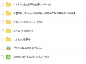 全网最全Arduino资料