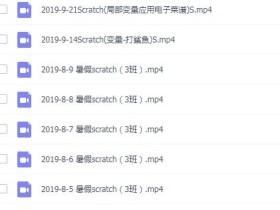 2019暑假scratch(3班)
