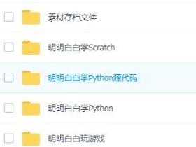 明明白白学堂scratch Python