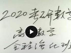 高等数学视频课