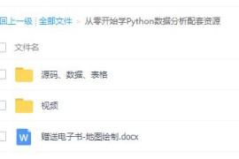 从零开始学Python数据分析配套资源