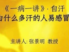 张景明教授 《一病一讲 》 生活中常见病症 共100讲