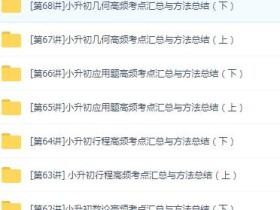六年级小升初奥数年卡(竞赛班) 谷运增 70讲