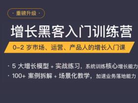 三节课增长黑客入门特训营(2019版完结)