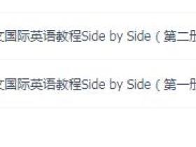 朗文国际英语教程1-2册Side by Side