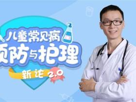 15堂儿童常见病预防和护理课【完结】
