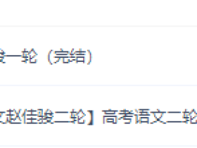 2020赵佳骏语文全年联报