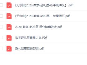 2020赵礼显一轮二轮讲义