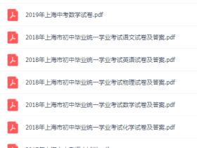 上海中考真题分享