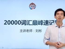 刘彬20000词汇巅峰速记营(高清视频)