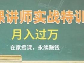 蓝火微课讲师特训营