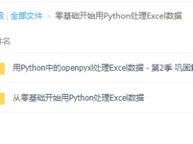 零基础开始用Python处理Excel数据
