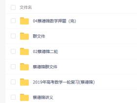 2019蔡德锦数学全年
