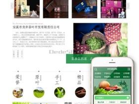 茶叶网站模板(带手机站)