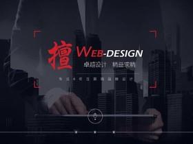 中英双语网络公司模板(带手机端)