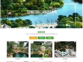 园林环境公司网站模板(自适应)