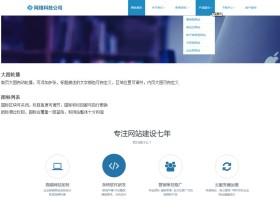 HTML5网络公司网站模板(自适应)