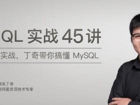 MySQL实战45讲(HTML+PDF+MP3完整)-2018年J客时间