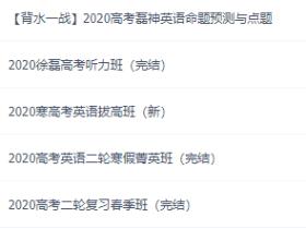 【英语徐磊二三轮】2020高考寒春联报(完结)