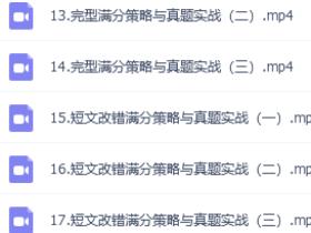【英语张学礼】2020高考全程联报班(完结)