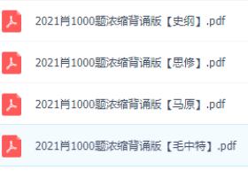 2021肖1000题浓缩背诵版