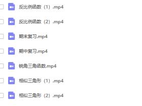 初三数学秋季提高班(曹x)