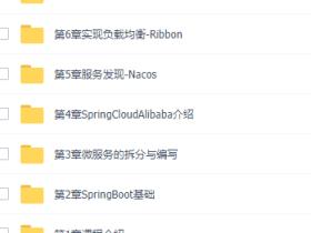 SpringCloud Alibaba微服务从入门到进阶(全)(不加密)