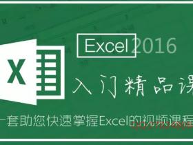 Excel 2016入门精品课