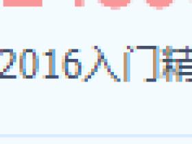 Word 2016入门精品课