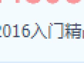PPT 2016入门精品课