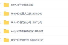 龚老师 unity3d视频教程
