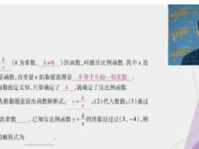 wm大学王志轩初中数学九年级下
