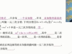 wm大学王志轩初中数学九年级上
