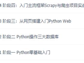 mk网Python就业班