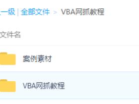 VBA网抓教程