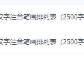 小学生常用汉字注音笔画排列表(2500字精心排版)
