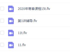 2019秋【直播课】初二物理目标班(全国班)杜春雨