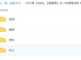 2020寒【完结】【直播课】初二物理菁英班 杜春雨