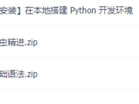 【完结】风变编程《Python基础语法+爬虫精进》网页版